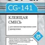 Клей для Пенопласта и Армирования Coral CG-141 (Корал) (25кг)