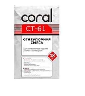 Огнеупорная смесь Coral CT-61 (Корал) (18кг)