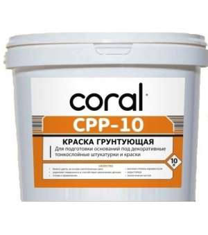 Краска-грунт Coral CPP-10 (Корал) (10л)