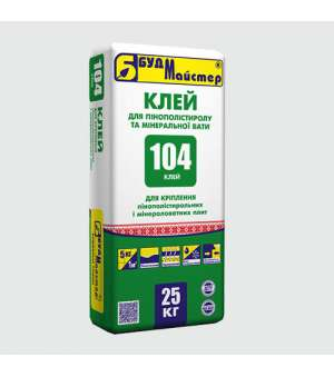 Клей для пенопласта на цементе БудМайстер-104 (25кг)